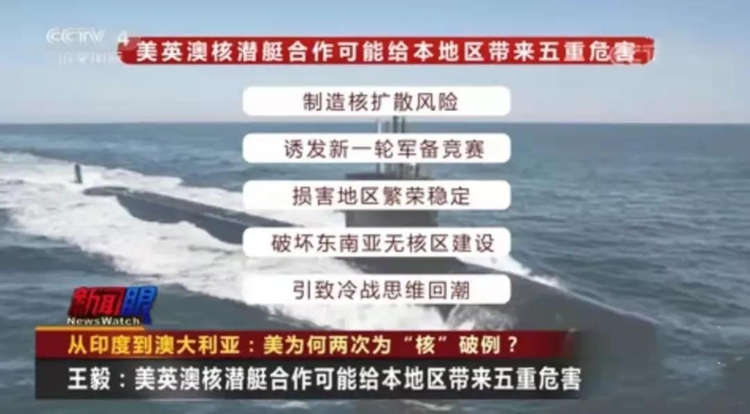 美英帮澳大利亚引进核潜艇 金一南:这是公然的核扩散行为!