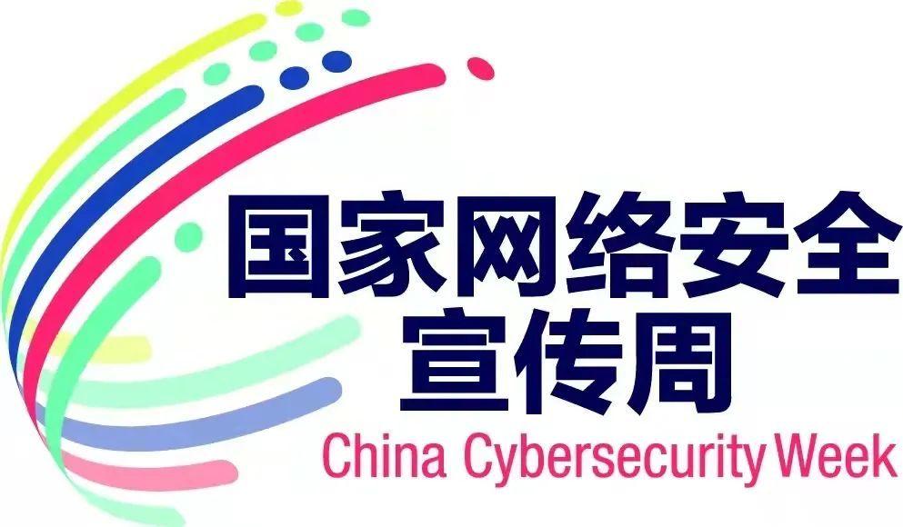 """筑起""""为民""""防线 护航网络安全——""""2021国家网络安全宣传周""""综述"""