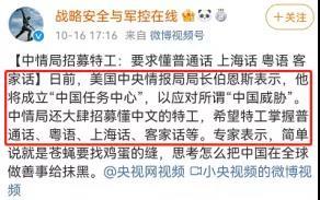 """中情局招募懂中文的""""特工"""" 挣50万的机会来了!"""