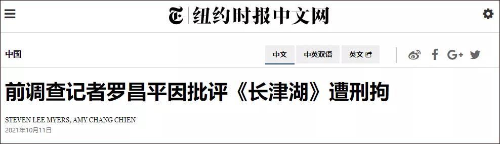 呵呵,美媒老兴奋了:罗某平批评《长津湖》被刑拘啦