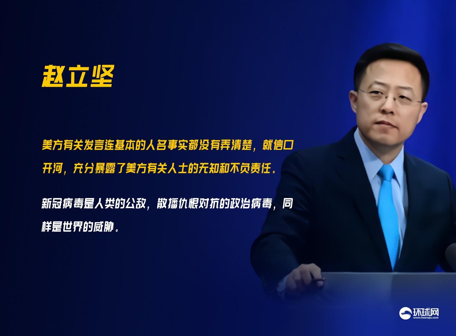美常驻联合国代表抹黑中国 赵立坚:信口开河 活生生把人说死了