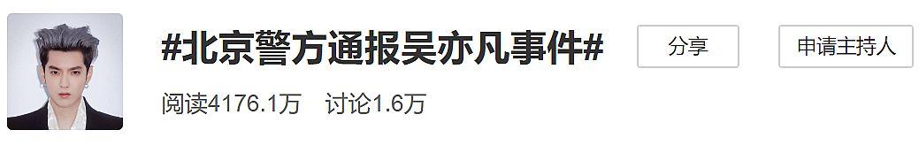 刚刚,警方揭晓吴亦凡案始末,剧情堪比碟中谍…竟还有第三者…